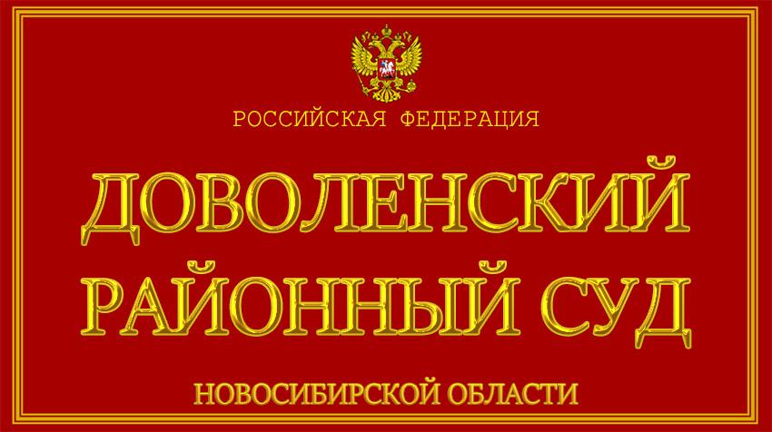 Новосибирская область - о Доволенском районном суде с официального сайта