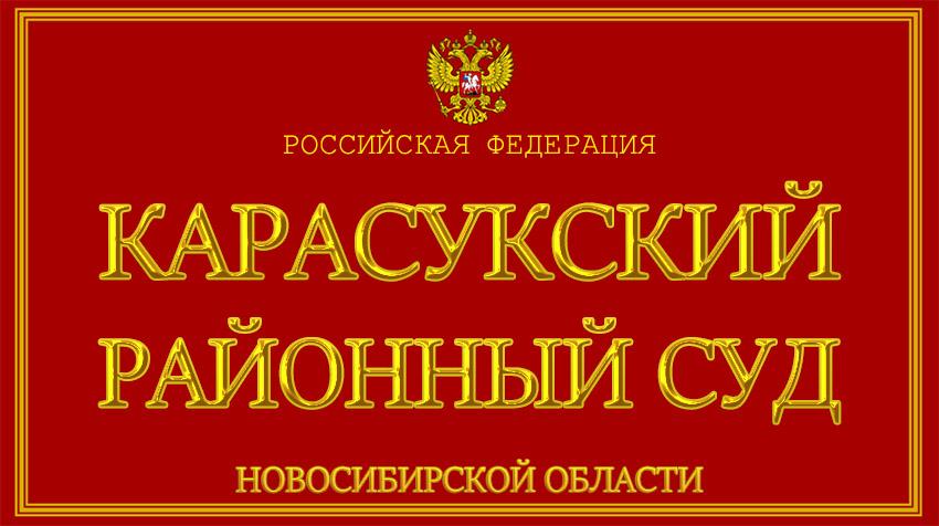 Новосибирская область - о Карасукском районном суде с официального сайта