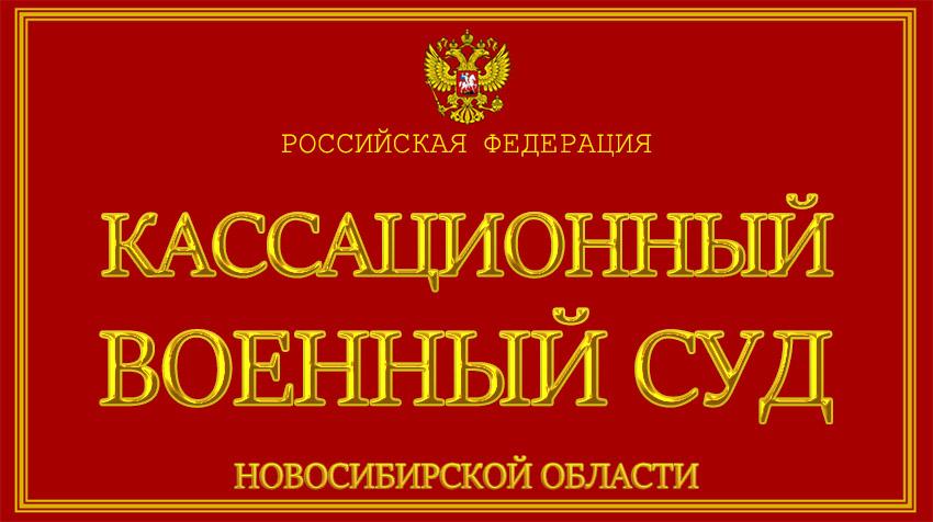 Новосибирская область - о Кассационном военном суде с официального сайта