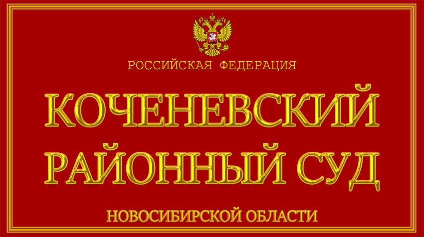 Новосибирская область - о Коченевском районном суде с официального сайта