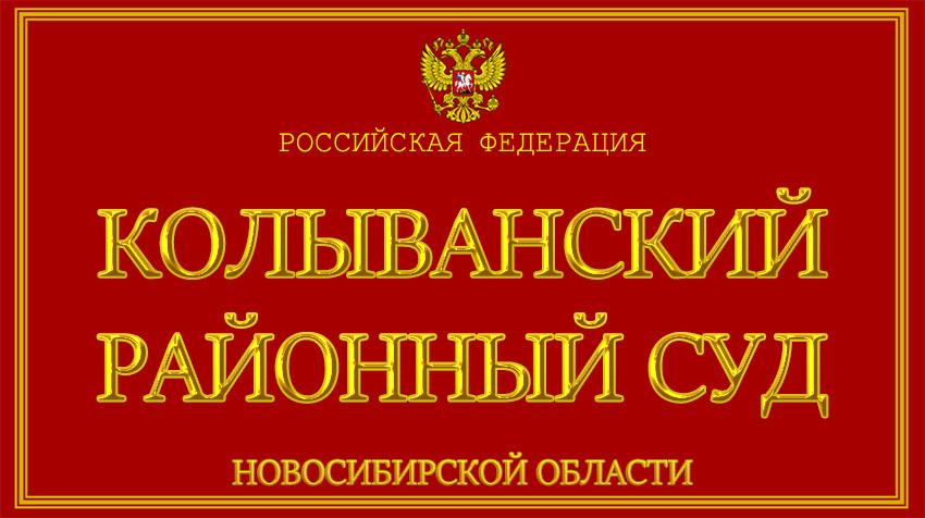 Новосибирская область - о Колыванском районном суде с официального сайта