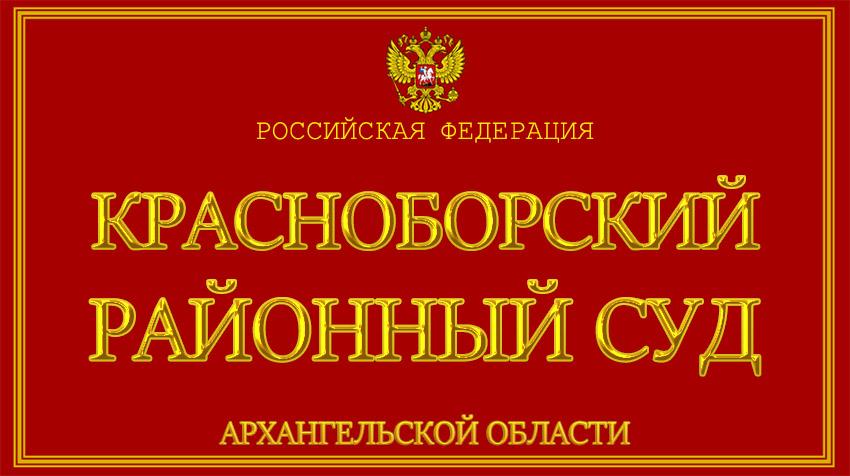 Архангельская область - о Красноборском районном суде с официального сайта