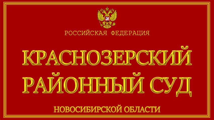 Новосибирская область - о Краснозерском районном суде с официального сайта