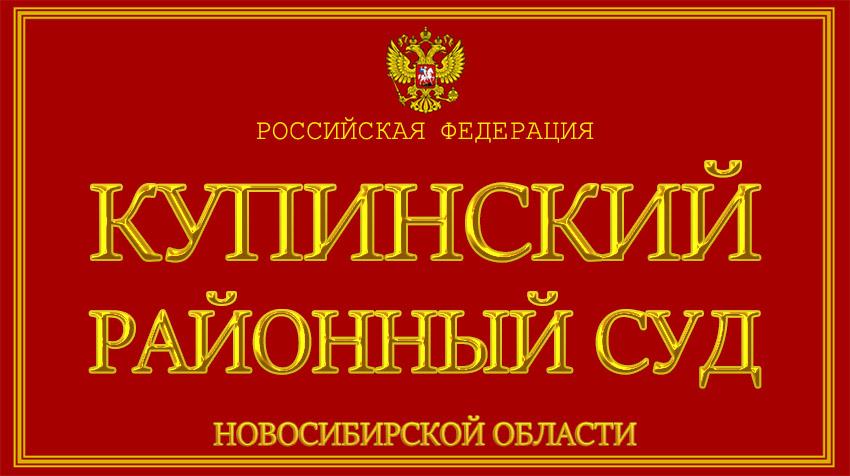 Новосибирская область - о Купинском районном суде с официального сайта