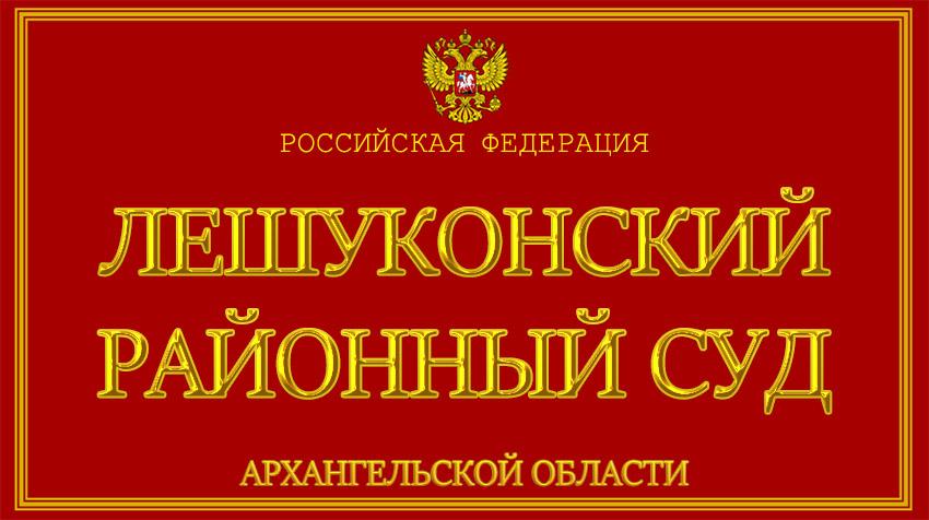 Архангельская область - о Лешуконском районном суде с официального сайта