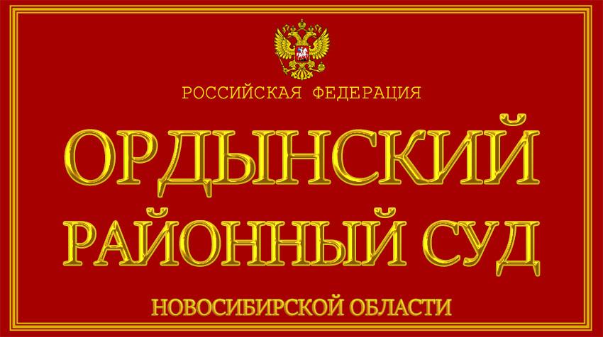 Новосибирская область - об Ордынском районном суде с официального сайта