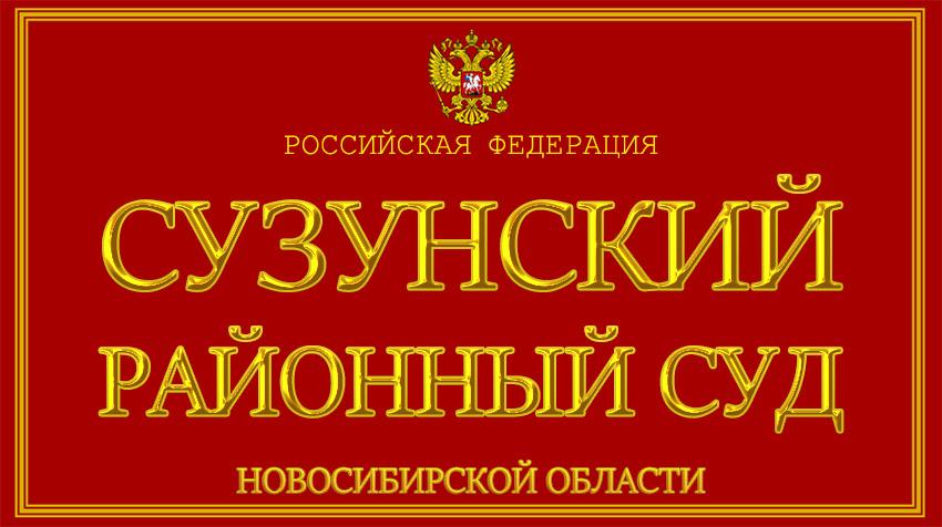 Новосибирская область - о Сузунском районном суде с официального сайта