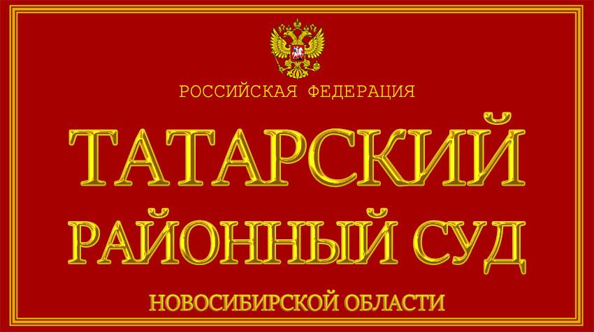 Новосибирская область - о Татарском районном суде с официального сайта