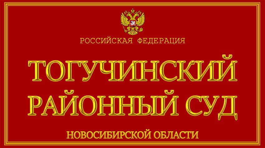 Новосибирская область - о Тогучинском районном суде с официального сайта