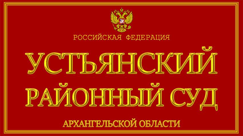 Архангельская область - об Устьянском районном суде с официального сайта