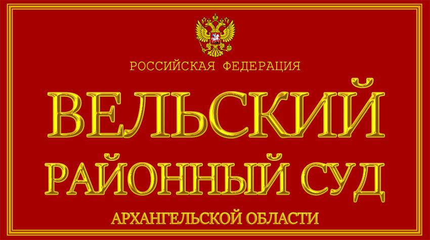 Архангельская область - о Вельском районном суде с официального сайта