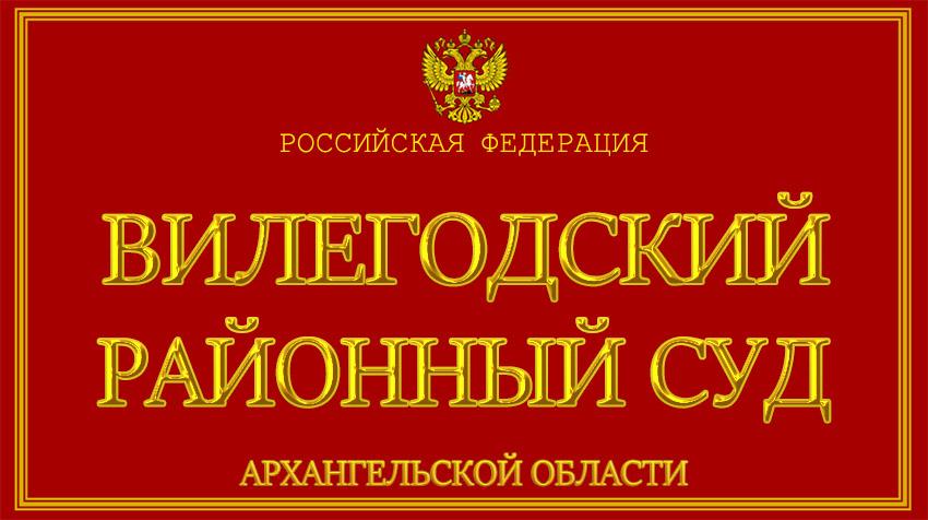 Архангельская область - о Вилегодском районном суде с официального сайта