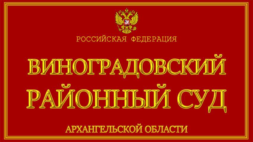 Архангельская область - о Виноградском районном суде с официального сайта