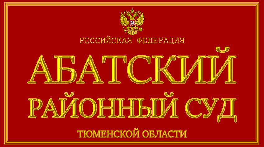 Тюменская область - об Абатском районном суде с официального сайта