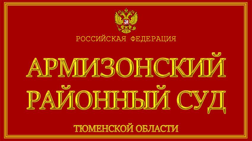 Тюменская область - об Армизонском районном суде с официального сайта