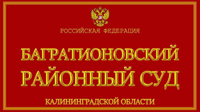Калининградская область - о Багратионовском районном суде с официального сайта