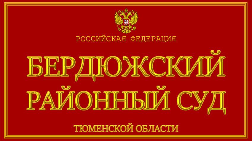 Тюменская область - о Бердюжском районном суде с официального сайта