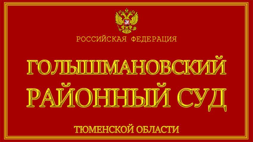 Тюменская область - о Голышмановском районном суде с официального сайта