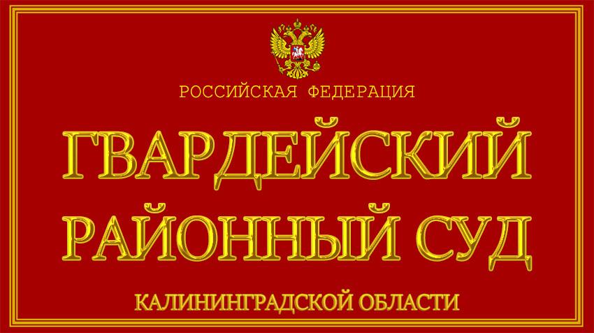 Калининградская область - о Гвардейском районном суде с официального сайта
