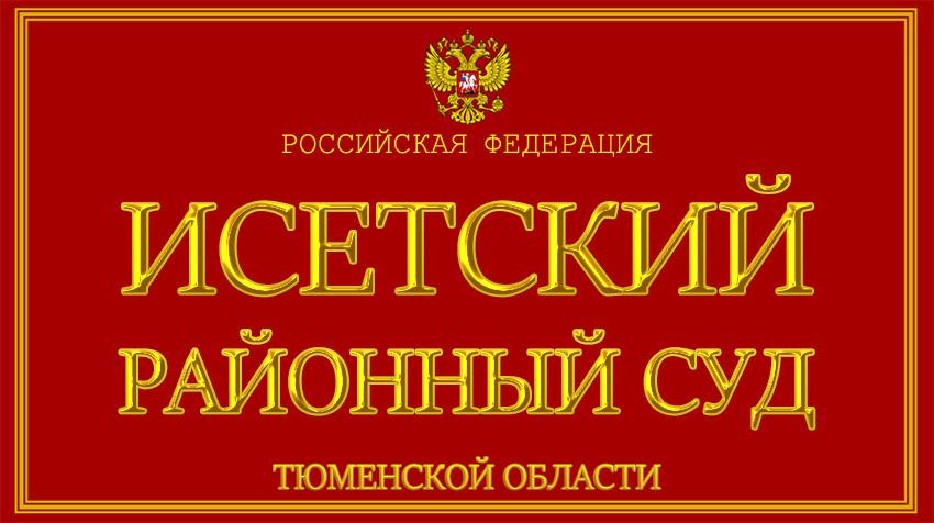 Тюменская область - об Исетском районном суде с официального сайта