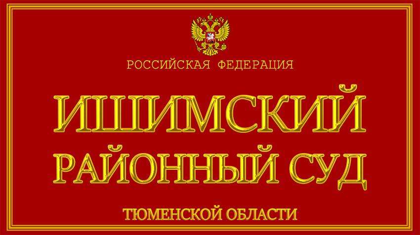 Тюменская область - об Ишимском районном суде с официального сайта
