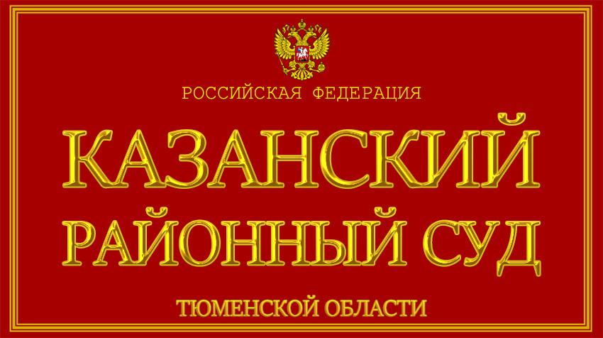 Тюменская область - о Казанском районном суде с официального сайта