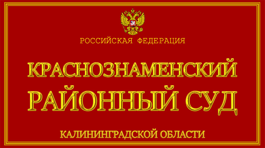 Калининградская область - о Краснознаменском районном суде с официального сайта