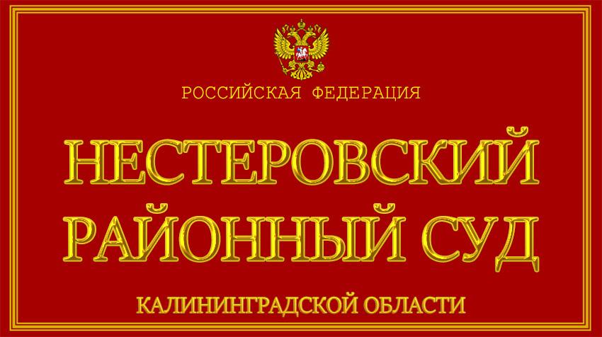 Калининградская область - о Нестеровском районном суде с официального сайта