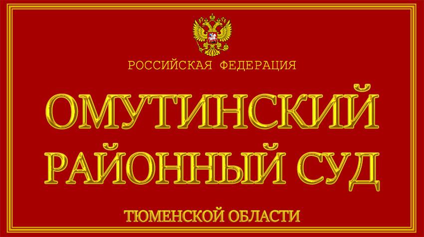 Тюменская область - об Омутинском районном суде с официального сайта