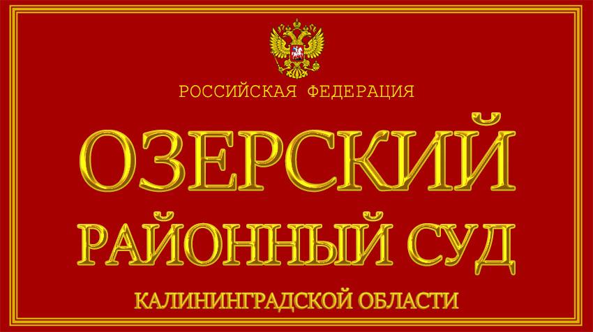 Калининградская область - об Озерском районном суде с официального сайта