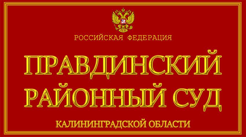 Калининградская область - о Правдинском районном суде с официального сайта