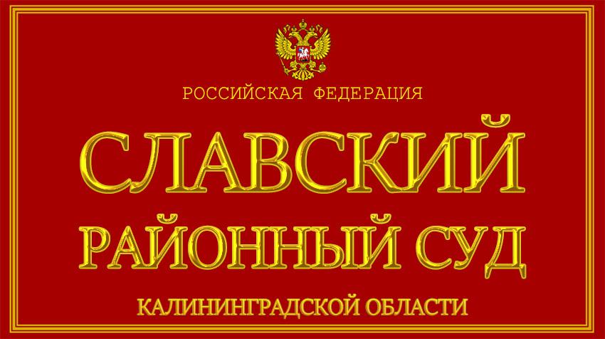 Калининградская область - о Славском районном суде с официального сайта