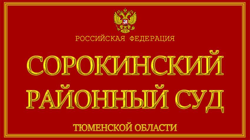 Тюменская область - о Сорокинском районном суде с официального сайта
