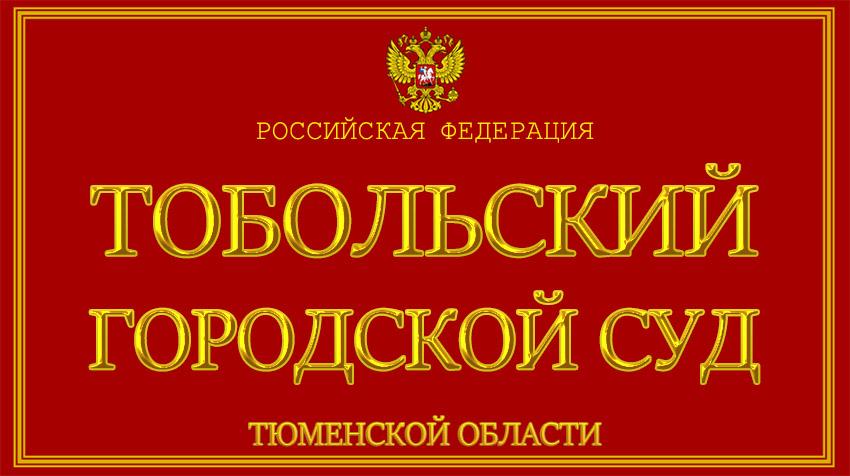 Тюменская область - о Тобольском городском суде с официального сайта
