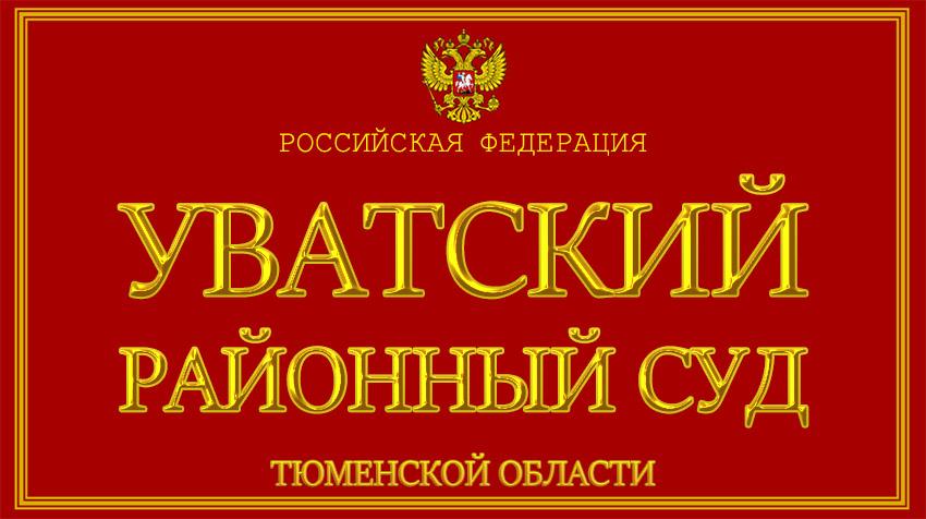 Тюменская область - об Уватском районном суде с официального сайта