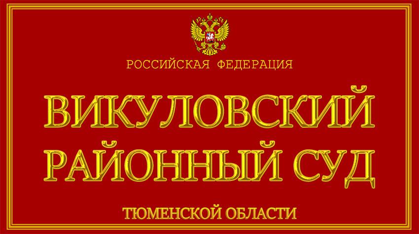 Тюменская область - о Викуловском районном суде с официального сайта