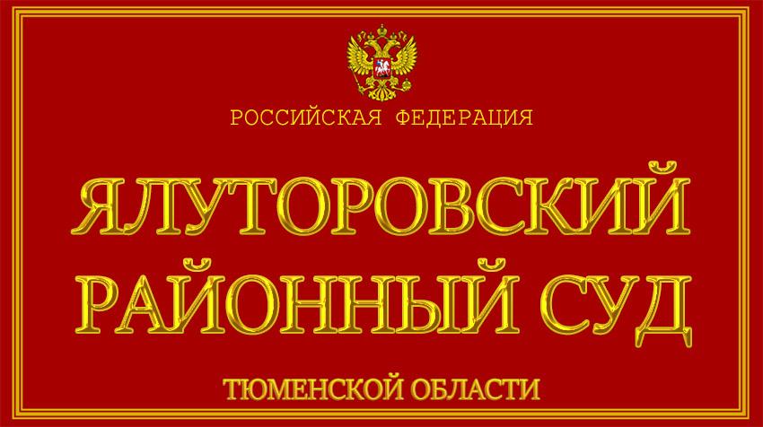 Тюменская область - об Ялуторовском районном суде с официального сайта