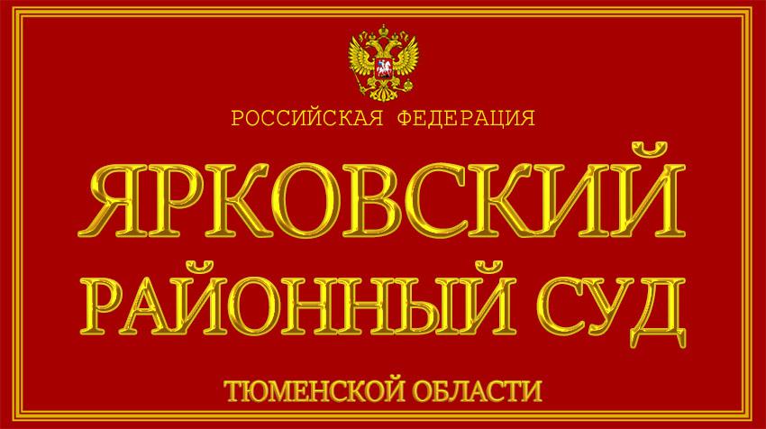 Тюменская область - об Ярковском районном суде с официального сайта