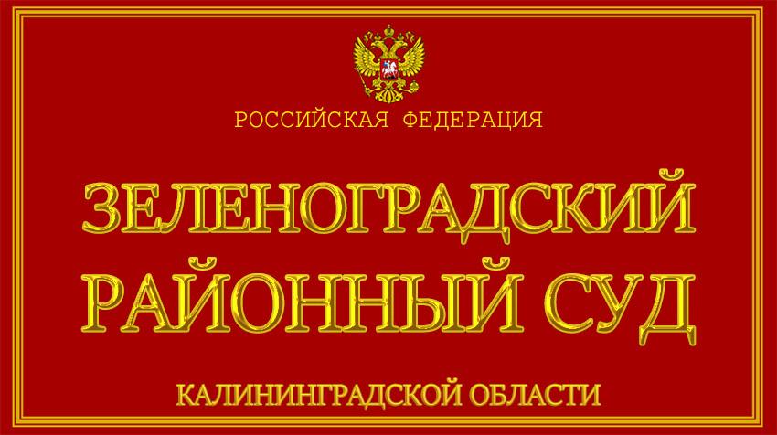 Калининградская область - о Зеленоградском районном суде с официального сайта