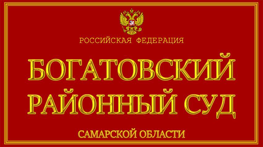 Самарская область - о Богатовском районном суде с официального сайта