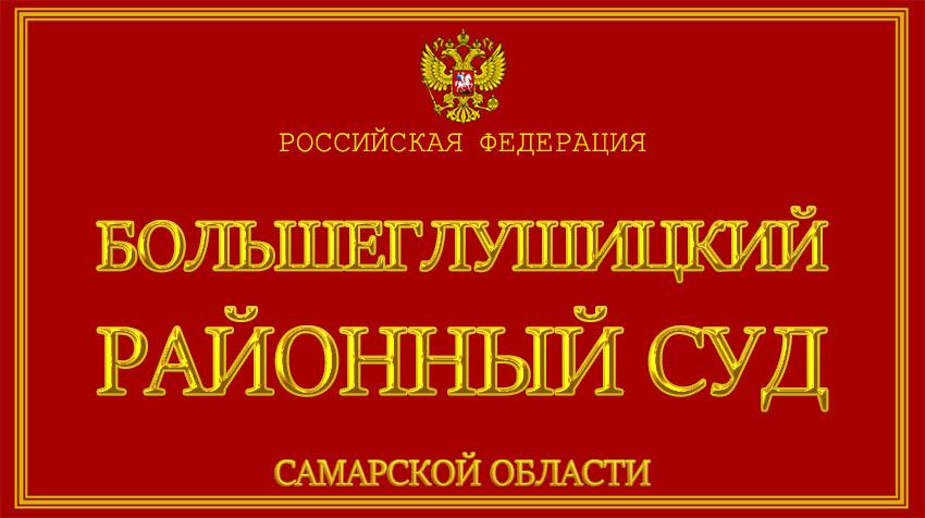 Самарская область - о Большеглушицком районном суде с официального сайта