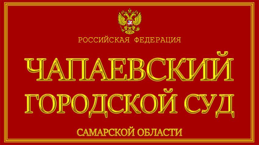 Самарская область - о Чапаевском городском суде с официального сайта