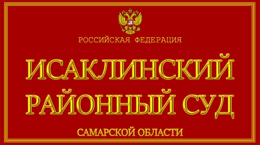 Самарская область - об Исаклинском районном суде с официального сайта