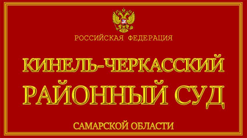 Самарская область - о Кинель-Черкасском районном суде с официального сайта