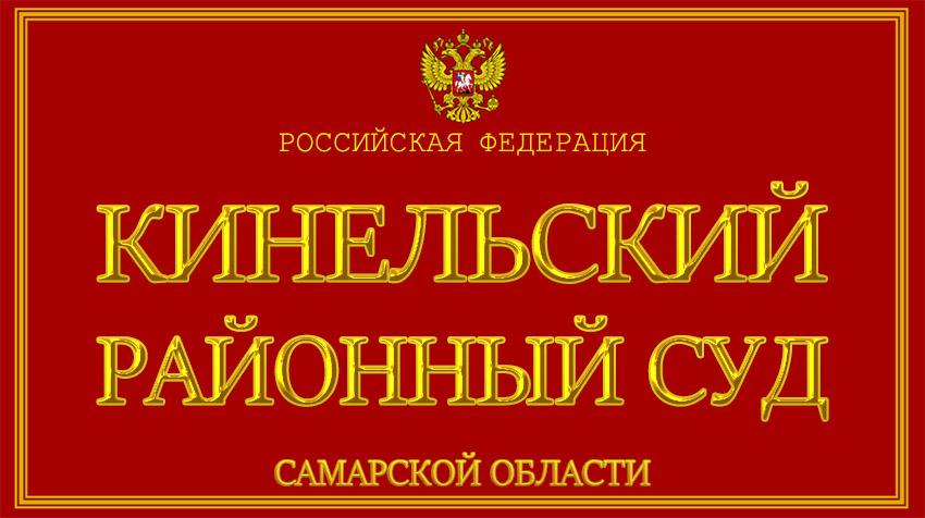 Самарская область - о Кинельском районном суде с официального сайта