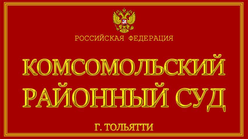 Самарская область - о Комсомольском районном суде г. Тольятти с официального сайта