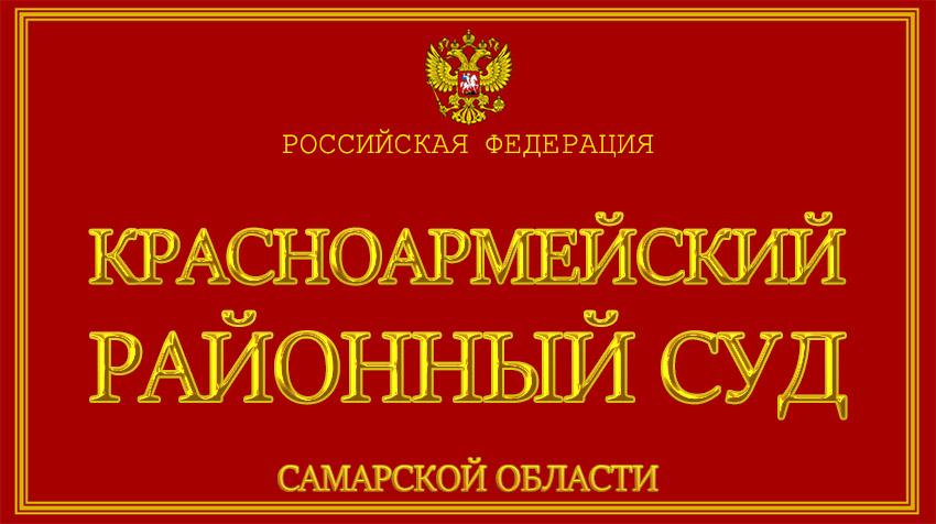 Самарская область - о Красноармейском районном суде с официального сайта