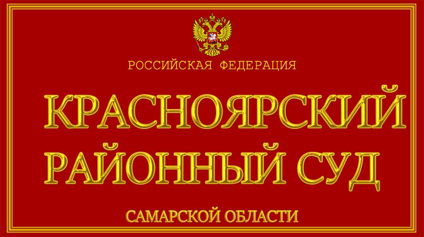 Самарская область - о Красноярском районном суде с официального сайта