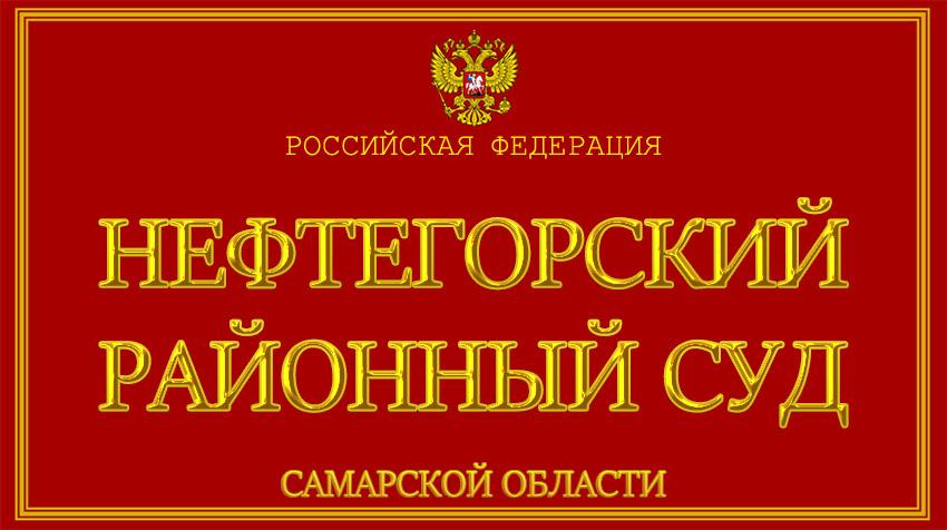 Самарская область - о Нефтегорском районном суде с официального сайта