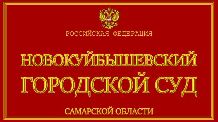 Самарская область - о Новокуйбышевском городском суде с официального сайта